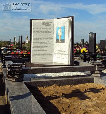 Мраморный памятник в виде книги №36