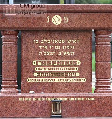 Памятник №190