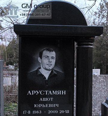 Памятник №139