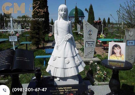 Детский памятник №81