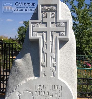 Крест на могилу №342